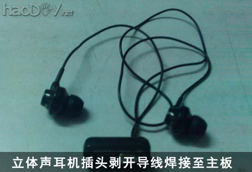 diy将单声道蓝牙耳机改成立体声